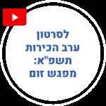 """כפתור לסרטון ערב הכירות תשפ""""א: מפגש זום"""